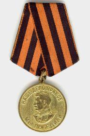 """Медаль """"За победу над Германией в Великой Отечественной войне 1941–1945 г.г."""""""