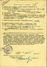 """Наградной лист на орден """"Красной звезды"""""""