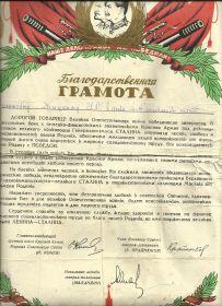 Благодарственная грамота от Главнокомандующего группой войск Красной Армии Маршала Советского Союза И. Конева