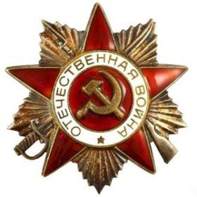 1943г. Орден Отечественной войны I степени