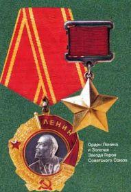 1942г. ОрденЛенина и медаль Золотая Звезда