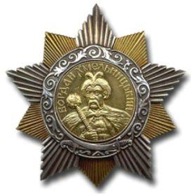 1944г. Орден Богдана Хмельницкого I степени