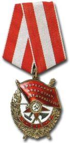 1941г. Орден Красного Знамени