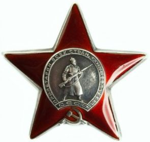 1942г. Орден Красной Звезды