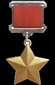6 апреля 1945г. Медаль Золотая Звезда (посмертно)
