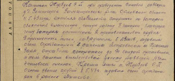"""Описание подвига, за который мой дед получил медаль """"За боевые заслуги"""".чил орден"""