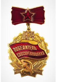 Победитель соцсоревнования 1974 г