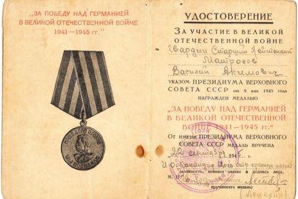 МЕДАЛЬ «ЗА ПОБЕДУ НАД ГЕРМАНИЕЙ В ВЕЛИКОЙ ОТЕЧЕСТВЕННОЙ ВОЙНЕ 1941 — 1945 гг.»