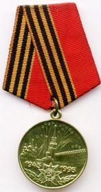 50 лет победы в ВОВ 1941-1945 гг