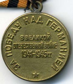 Медаль За Победу над Германией