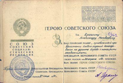 Удостоверение к медали Герой Советского Союза
