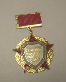 Нагрудный знак отличнику гражданской обороны СССР