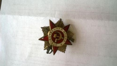 Орден Отечественной войны II степени, №4246745 от 11.03.1985г