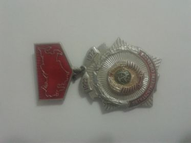 50 летие союза СССР