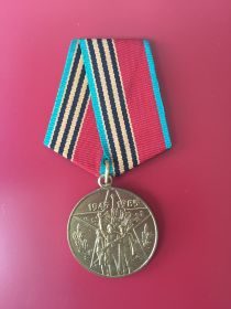 """Медаль """"40 ЛЕТ ПОБЕДЫ В ВОВ"""""""