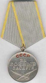10.11.1943  Медаль «За боевые заслуги»