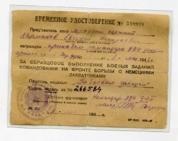 Временное удостоверение на медаль