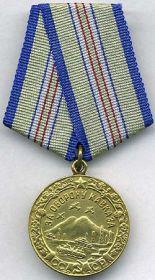 30.10.1944   Медаль «За оборону Кавказа»