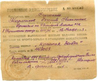 Временное удостоверение на орден