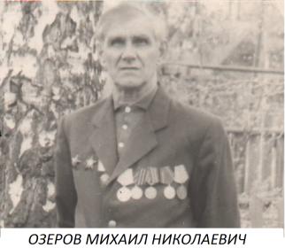 Мой дед-Озеров