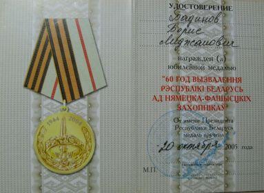 Юбилейная медаль от президента Республики Беларусь
