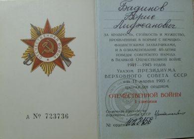 Орден 1 степени Великой Отечественной войны