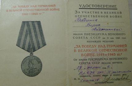 Медаль за победу на Гкрманией во Великой Отечественной войне