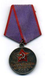 """Медаь """"За трудовую доблесть"""""""