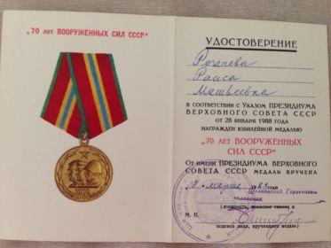 Медаль 70 лет ВС СССР