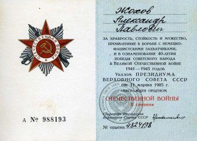 """Орден """"Отечественной войны"""" II степени."""