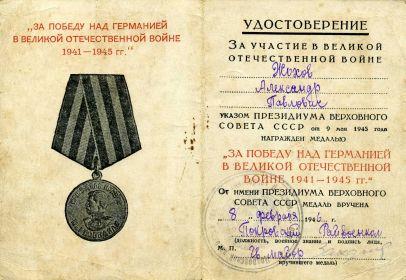 """Медаль """"За участие в великой отечественной войне""""."""