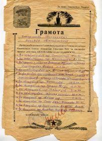 Лист благодарностей (командир части Гуменюк)