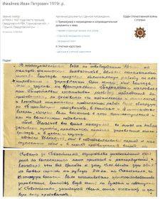 Орден Отечественной войны II-й