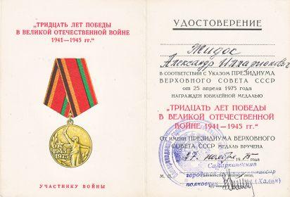 30 лет победы ВОВ