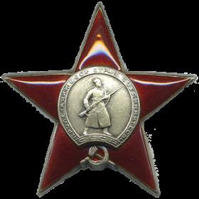 "орден "" Красной Звезды"""