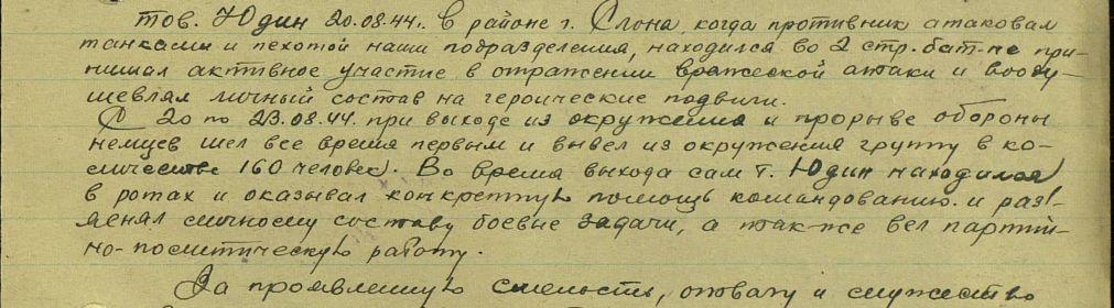 орден 2 степени, № наградного документ 183  дата наградного документа: 06.11.1985