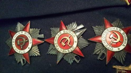 1943г.Орден Отечественной войны 2 ст.,1945г. Орден Отечественной войны 2ст.,1985г.Орден Отечественой войны 1ст.