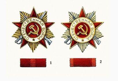 Ордена Отечественная война I и IIстепени