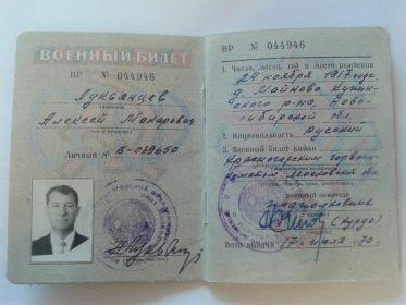 Военный билет стр.1
