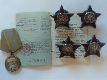 """ордена """"Красной звезды"""", медаль """"За боевые заслуги"""""""
