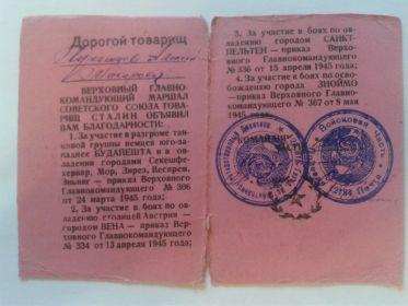 Благодарность Верховного главнокомандующего И.В. Сталина