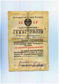 За оборону Севастополя