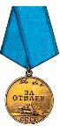 Медалью «За отвагу»