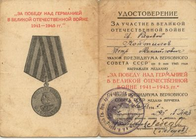 "медаль ""За победу над Германинй"""