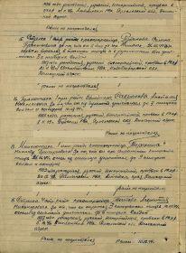 """Наградной список к медали """"За отвагу"""""""