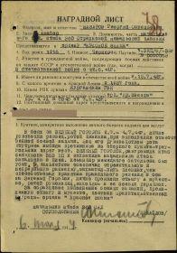"""Наградной лист - орден """"КРАСНОЕ ЗНАМЯ"""" (6 июля 1944 г.)"""