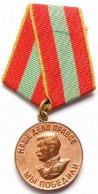 """Медаль """"За доблестный труд в Великой Отечественной войне 1941-1945 г."""