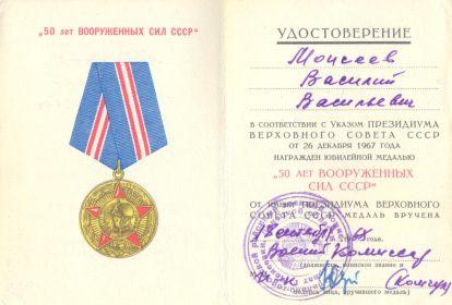 """Документ о награждении медалью """"50 лет ВС СССР"""""""