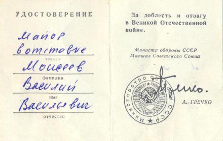 """Документ о награждении медалью """"За доблесть и отвагу"""""""