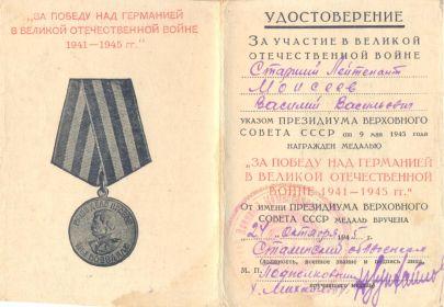 """Документ о награждении медалью """"За Победу над Германией"""""""